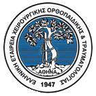Ελληνική Εταιρεία Χειρουργικής Ορθοπαιδικής & Τραυματολογίας